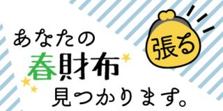 haruSaifu2018_360X180.png