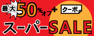superSale20170902_top.png